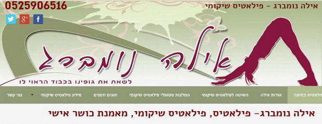 אילה נומברג - מאמנת כושר אישי בחיפה