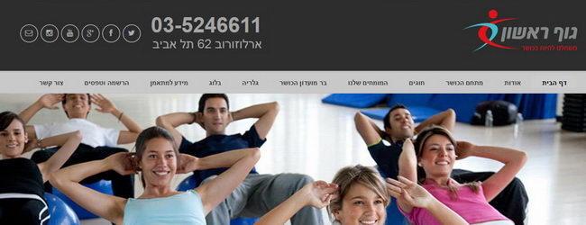 חדר כושר גוף ראשון, תל אביב