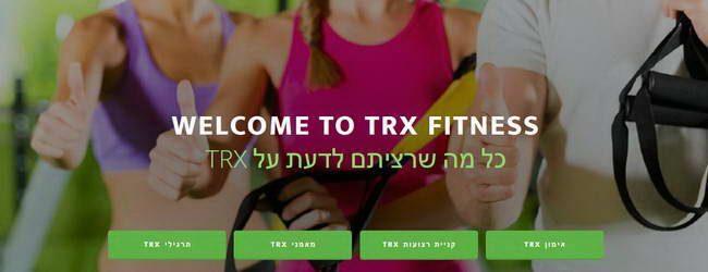כל מה שרציתם לדעת על TRX