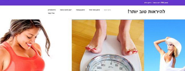 מאמן כושר אישי כדי לרדת במשקל